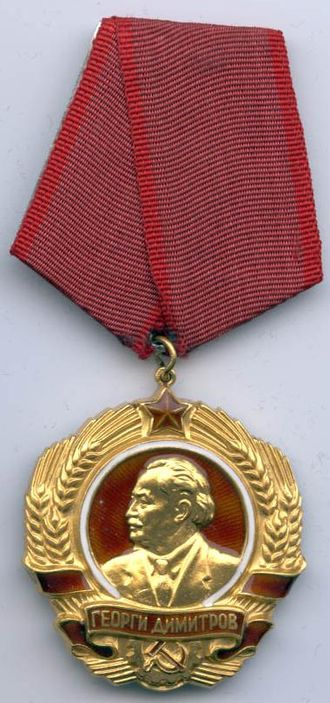 Socialist orders of merit - Order of Georgi Dimitrov (People's Republic of Bulgaria)