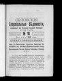 Орловские епархиальные ведомости. 1913. № 18-34.pdf