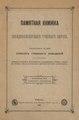 Памятная книжка Западно-Сибирского учебного округа. (1897).pdf