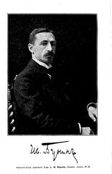 Полное собрание сочинений И. А. Бунина. Т. 1 (1915)