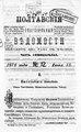 Полтавские епархиальные ведомости 1876 № 12 Отдел официальный. (15 июня 1876 г.).pdf