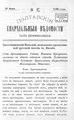 Полтавские епархиальные ведомости 1900 № 17 Отдел неофициальный. (10 июня 1900 г.).pdf