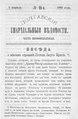 Полтавские епархиальные ведомости 1902 № 10 Отдел неофициальный. (1 апреля 1902 г.).pdf