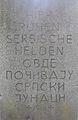Први светски рат у Београду 32.jpg