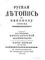 Русская летопись по Никонову списку Часть 1 До 1094 года 1767.pdf