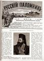 Русский паломник. 1895. №27.pdf