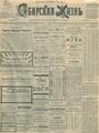 Сибирская жизнь. 1901. №056.pdf