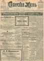 Сибирская жизнь. 1903. №051.pdf