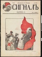 Сигнал. 1905. №1.pdf
