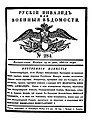 Сообщение о присяге императору Константину.jpg
