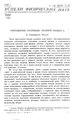 Успехи физических наук (Advances in Physical Sciences) 1927 No3-4.pdf