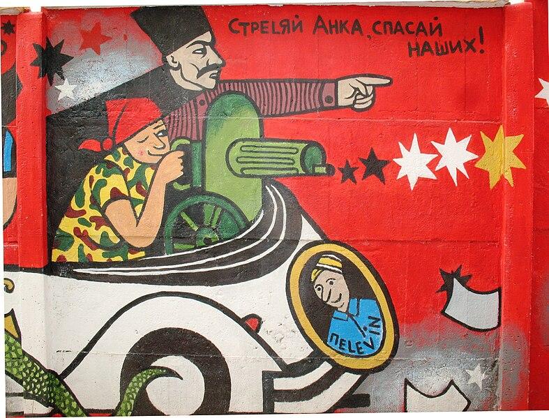 File:Харьк.наб.л.8АнкаЧапаевПелевин граффити.jpg
