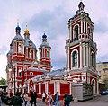 Церковь священномученика Климента, папы Римского Москва1.jpg