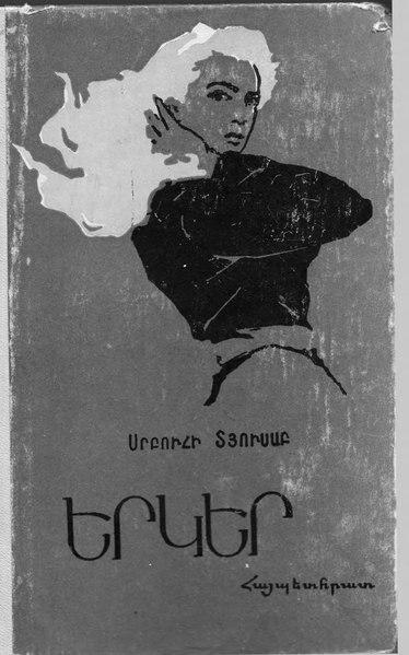 File:Երկեր - Սրբուհի Տյուսաբ.djvu