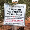 תחילתו של שביל ישראל בחצר בית אוסישקין.jpg