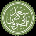 سعد بن أبي وقاص.png