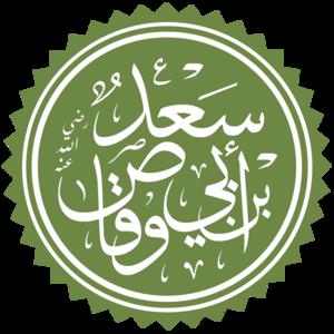 Sa`d ibn Abi Waqqas - Image: سعد بن أبي وقاص