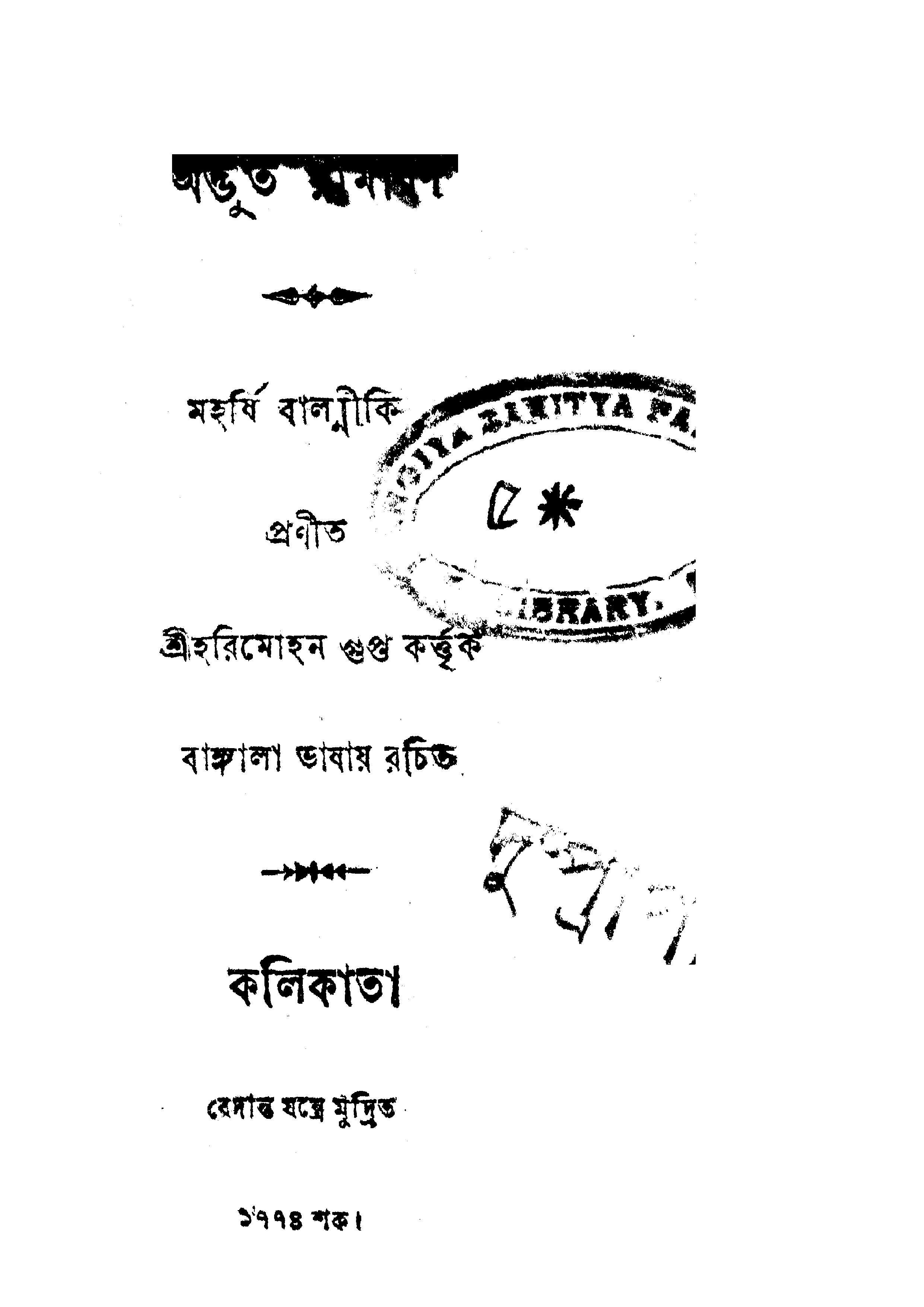 File:অদ্ভুত রামায়ণ - হরিমোহন গুপ্ত