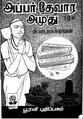 அப்பர் தேவார அமுது.pdf