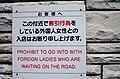 この付近で客引行為をしている外国人女性との入店はお断り申し上げます。 (5773291537).jpg