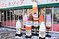 ソフトクリーム 小樽 (3215039017).jpg