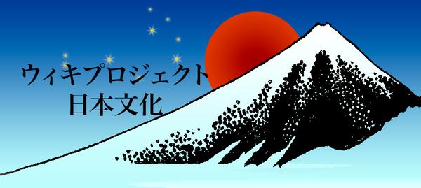プロジェクト-日本文化-jawiki.png