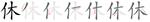 http://upload.wikimedia.org/wikipedia/commons/thumb/5/52/%E4%BC%91-bw.png/150px-%E4%BC%91-bw.png