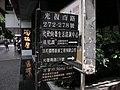 光復南路260巷 - panoramio - Tianmu peter.jpg