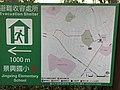 台北市文山區興隆公園旁之指示牌.jpg