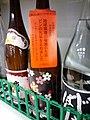 奥山清行デザイン 地球環境の保護のため ビンの包装を止めました (5687494740).jpg