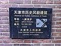 桂林路桂林里3、4号铭牌.jpg