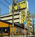 肉のハナマサ (神奈川県相模原市南区鵜野森) - panoramio.jpg