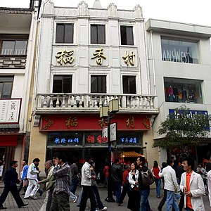 Guanqian Street - Image: 苏州稻香村