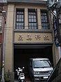 迪化街一段183號店屋.JPG