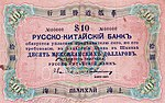 10 Mexican Dollars. Russo-Chinese Bank. 1901. CINS0538o.jpg