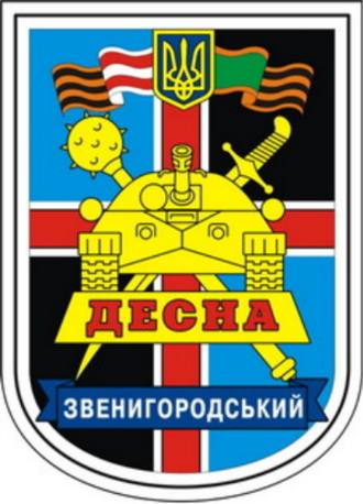 169th Training Centre (Ukraine) - Image: 169 й навчальний центр