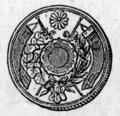 1872 Japanese gold 2 yen reverse.png