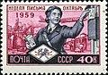 1959 CPA 2362.jpg