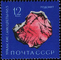 1963 Precious Stones of the Urals - Rhodonite.jpg