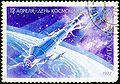 1972. День космонавтики.jpg