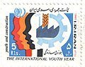 "1985 ""The International Youth Year"" stamp of Iran (2).jpg"