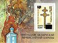 1993. Stamp of Belarus 0050.jpg