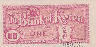 South Korean hwan - 1 hwan note