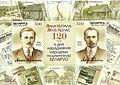 2002. Stamp of Belarus 0463-0464.jpg