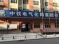 201812 New Jinhua Station Construction Command Center.jpg