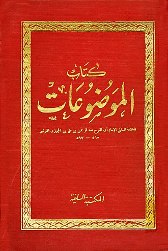A Great Collection of Fabricated Traditions - A Great Collection of Fabricated Traditions, printed in Medina, 1966