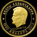 Abkhazia 50 apsar Au 2013 Sosnaliev b.png
