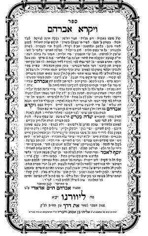 Abraham Hayyim Adadi - Title page of Vayikra Avraham (1865)