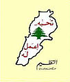 Al-Tanzim logo.jpg