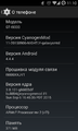 Android 4.4.4 на Samsung Galaxy S.png